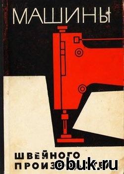 Книга Машины швейного производства. Конструкция, расчет и основы проектирования
