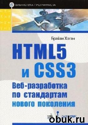 Книга HTML5 и CSS3. Веб-разработка по стандартам нового поколения (2012)