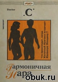 Книга Гармоничная пара