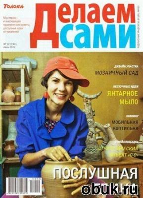Книга Делаем сами №12 (июнь 2012) Украина