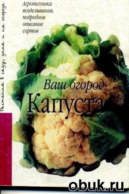 Книга Капуста