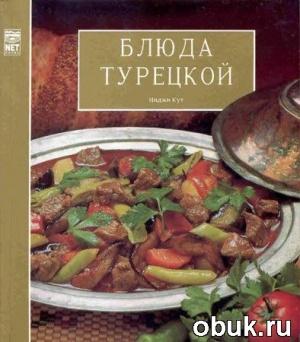 Инджи Кут - Блюда турецкой кухни
