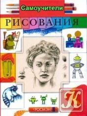 Книга Самоучители по рисованию /5 книг