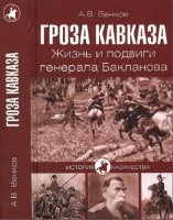 Книга Гроза Кавказа. Жизнь и подвиги генерала Бакланова pdf 31,9Мб