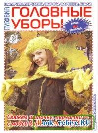 Журнал Головные уборы Спецвыпуск газеты Пуговка 2009.