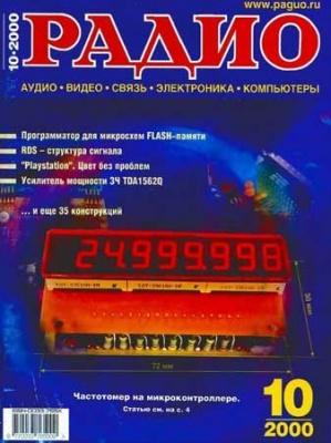 Журнал Радио №10 2000