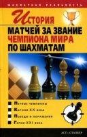 Книга История матчей за звание чемпиона мира по шахматам djvu 7Мб