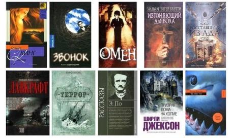 Книга 10 прекрасных книг в стиле хоррор!