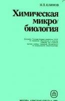 Книга Химическая микробиология djvu 10,2Мб