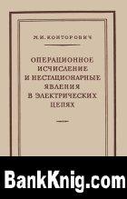 Книга Операционное исчисление и нестационарные явления в электрических цепях djvu 3,16Мб