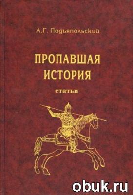 Книга А.Г. Подъяпольский. Пропавшая история