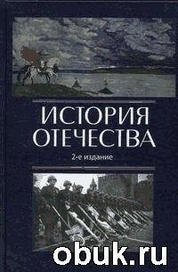 Книга Скворцова Е. М., Маркова А. Н. - История Отечества