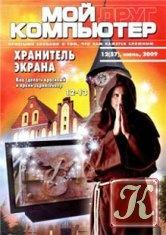 Журнал Мой друг компьютер №12 (июнь) 2009