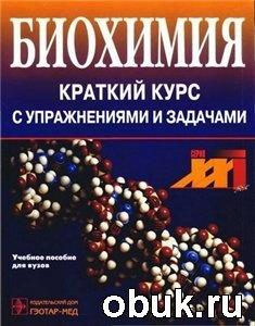 Книга Биохимия. Краткий курс с упражнениями и задачами