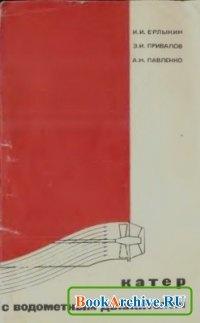 Книга Катер с водометным движителем.