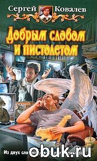 Книга Сергей Ковалев. Добрым словом и пистолетом