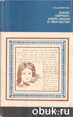 Книга Льюис Кэрролл. Очерк жизни и творчества
