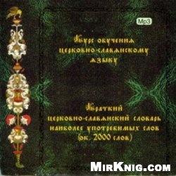 Аудиокнига Курс обучения церковно-славянскому языку (аудиокнига)