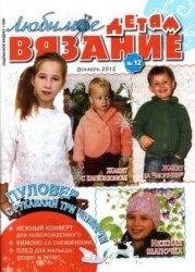 Журнал Любимое вязание. Детям № 12 2012