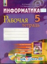 Книга Информатика. 5 класс. Рабочая тетрадь