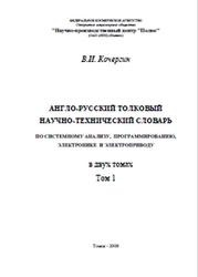 Книга Англо-русский толковый научно-технический словарь по системному анализу, программированию, электронике и электроприводу, Том 1, Кочергин В.И., 2008