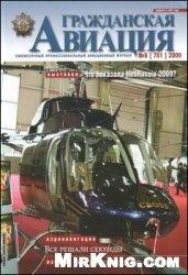 Гражданская авиация №6 2009