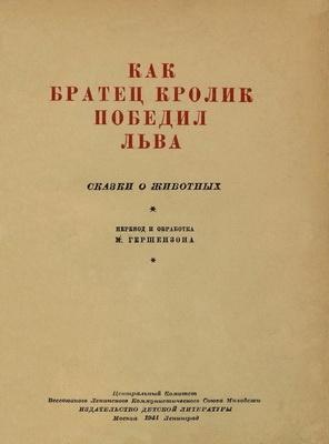 Книга Как Братец Кролик победил Льва