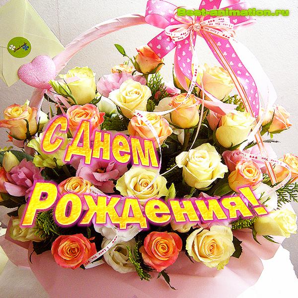 Красивая открытка С Днем Рождения - Прекрасные розы