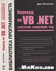 Переход на VB .NET стратегии, концепции, код