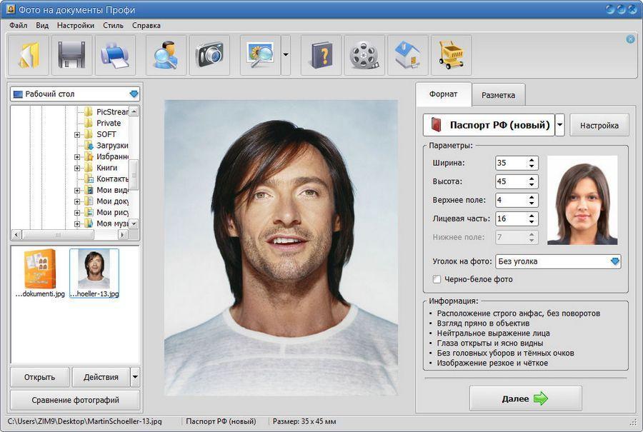 Как в программе фото на документы сделать белый фон
