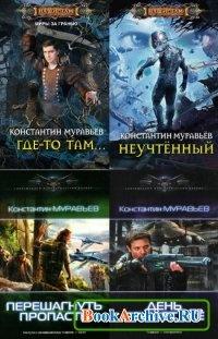 Книга Константин Муравьев. Сборник (8 книг)