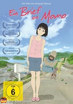 Ein Brinef a Momo (2011)