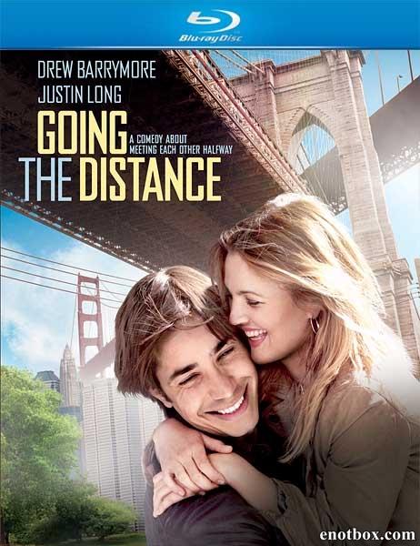 На расстоянии любви / Going the Distance (2010/BDRip/HDRip)