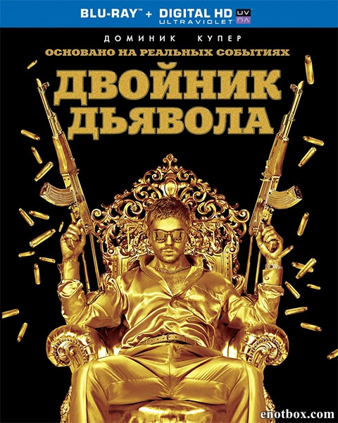 Двойник дьявола / The Devil's Double (2011/BDRip/HDRip)