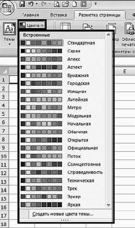 Темы книг и листов в таблицах Excel