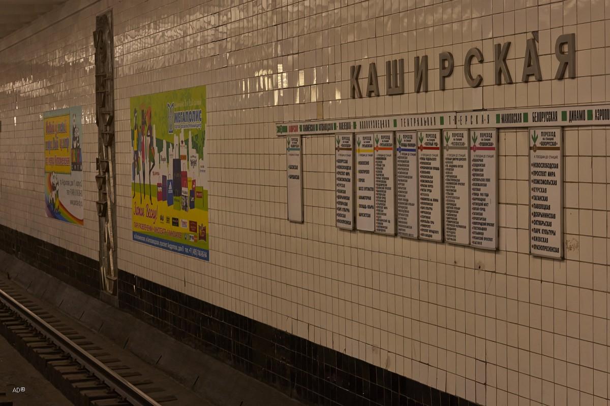 станция метро Каширская
