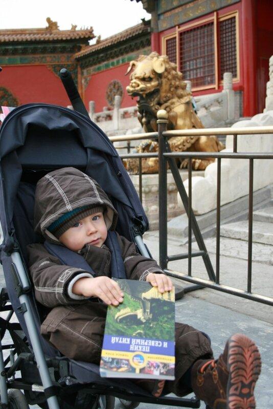 Наш юный путешественник в Китае
