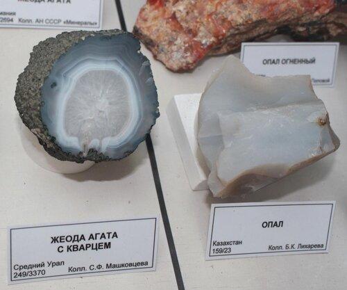Жеода агата с кварцем; опал