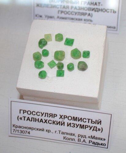 """Гроссуляр хромистый (""""талнахский изумруд"""")"""