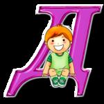 Мальчишеский алфавит