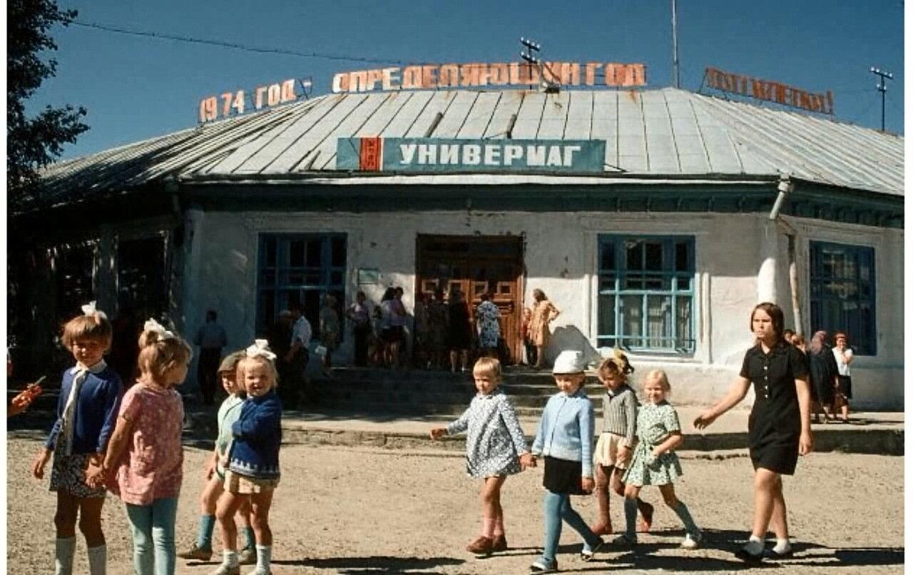 Ханты-Мансийск. 1974.