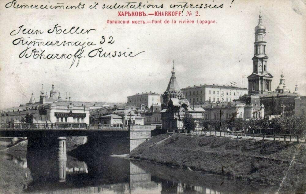 Лопанский мост.
