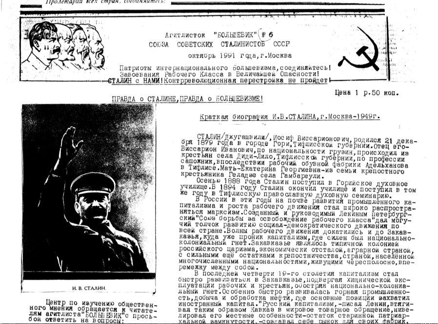 43. Сталинистская литература, раздаваемая в Москве
