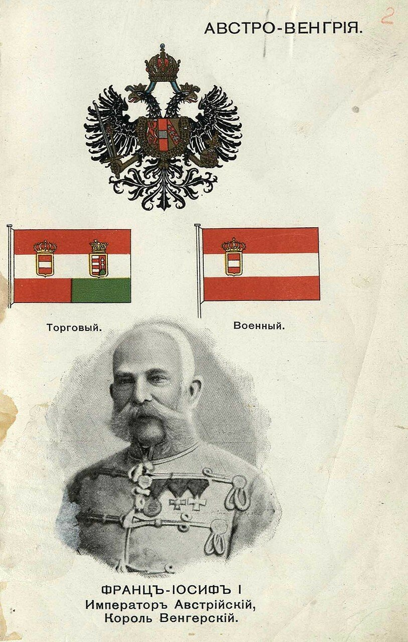 02. Австро-Венгрия. Император Австрийский Франц-Иосиф I