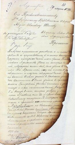 ГАКО, ф. 121, оп.1, д. 8300, л. 38.