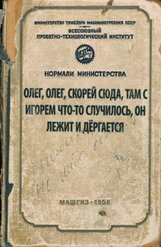 Олег, Олег, скорей сюда!