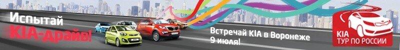 Kia Тур по России отправляется в Воронеж и Тюмень