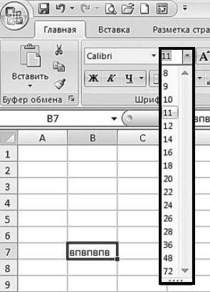 Как задать нужный размер шрифта в ячейке Excel?