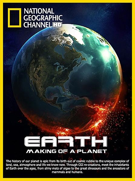 Земля: Биография Планеты / Earth: Making of a Planet (2011/HDTV/HDRip)