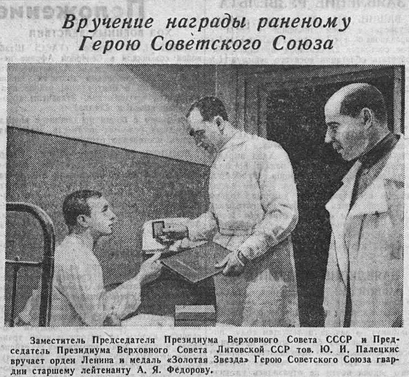 «Красная звезда», 28 сентября 1943 года, Вручение награды Герою Советского Союза